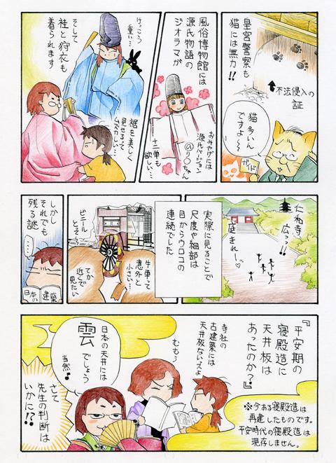 0805-hiroe2.jpg