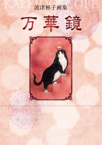 blog-mangekyou.jpg