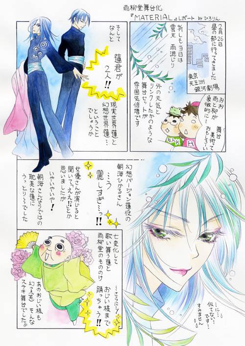 hiroe report.jpg
